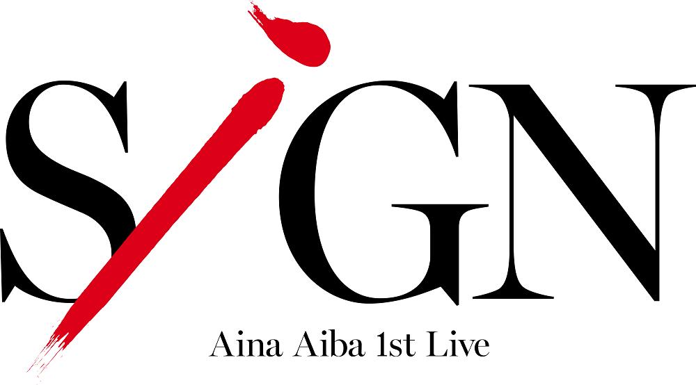 2020年4月30日(木)「相羽あいな 1st Live『SiGN』」開催延期のご案内
