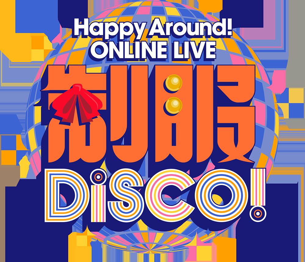 7/22(木)「Happy Around! ONLINE LIVE 制服Disco!」開催!