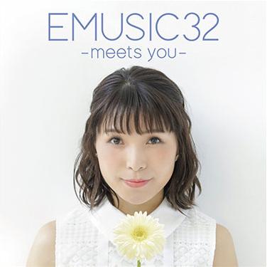 【法人別特典絵柄公開!】EMUSIC 32 -meets you-【DVD付き限定盤】
