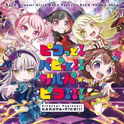 8月22日(水)に発売の「ピコっと!パピっと!!ガルパ☆ピコ!!!」の店舗別特典を公開!