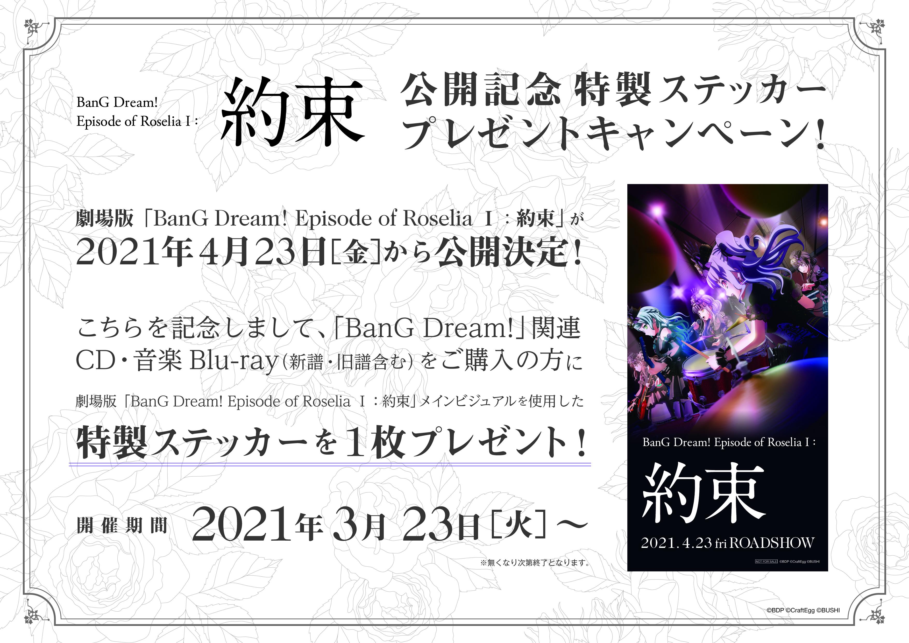 劇場版「BanG Dream! Episode of Roselia Ⅰ : 約束」公開記念ステッカープレゼントキャンペーン!