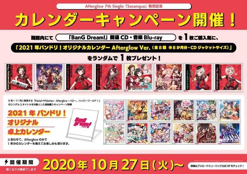 Afterglow 7th Single「Sasanqua」発売記念 カレンダーキャンペーン開催!