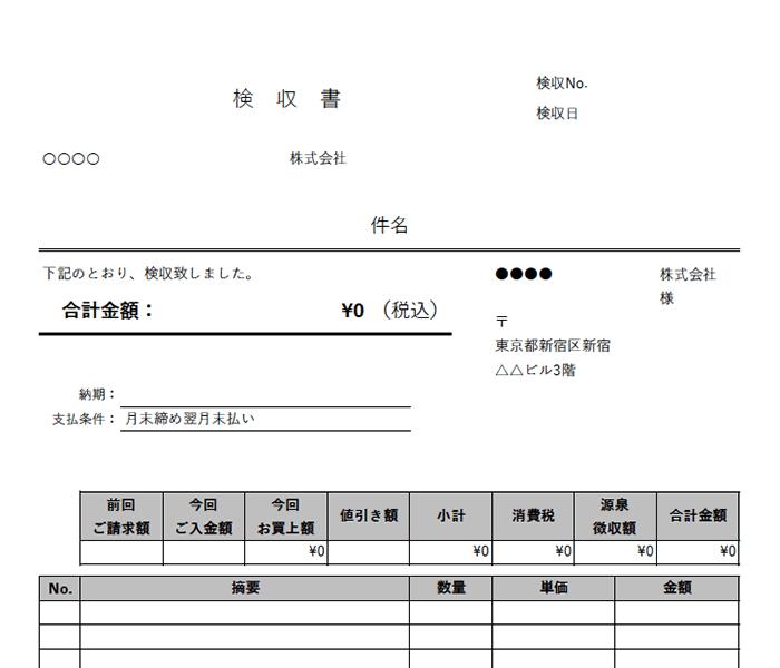 検収書エクセルテンプレート(無料)_タテ型_018