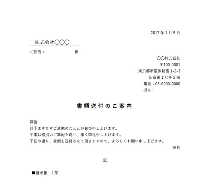 送付状ワードテンプレート(無料)_001