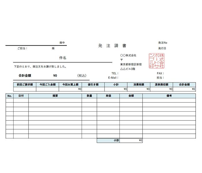 発注請書エクセルテンプレート(無料)_ヨコ型_繰越金額_値引き_009