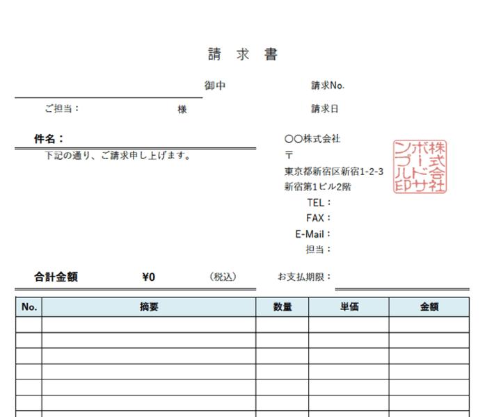 請求書エクセルテンプレート(無料)_タテ型_源泉徴収_006