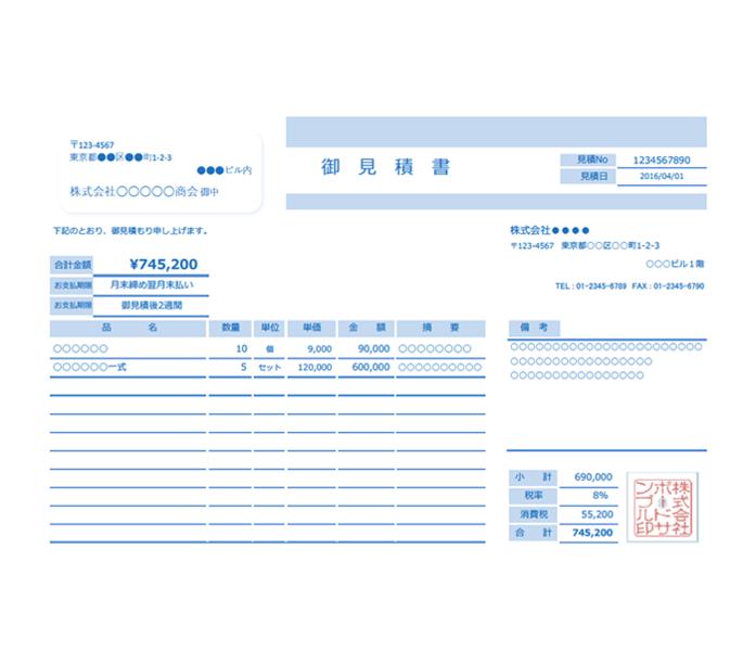 見積書エクセルテンプレート(無料)_ヨコ型_026