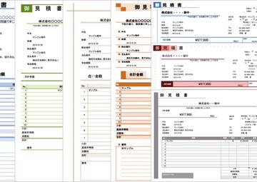 源泉徴収欄付き見積書エクセルテンプレート(無料)&源泉徴収額の基礎知識