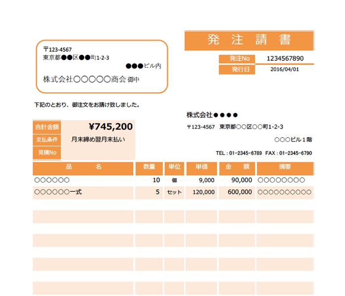 発注請書エクセルテンプレート(無料)_タテ型_027