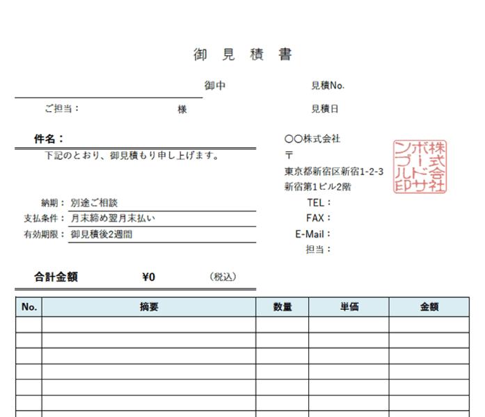 見積書エクセルテンプレート(無料)_タテ型_源泉徴収_006