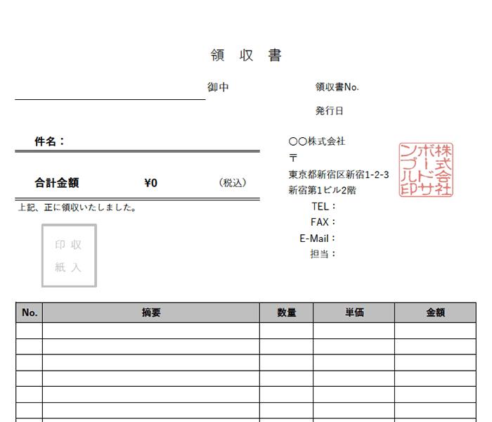 領収書エクセルテンプレート(無料)_明細あり_タテ型_ロゴ_017