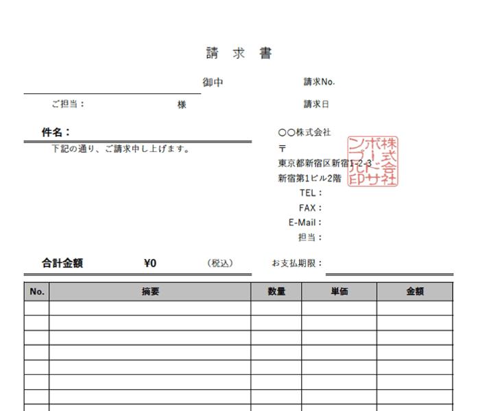 請求書エクセルテンプレート(無料)_タテ型_011