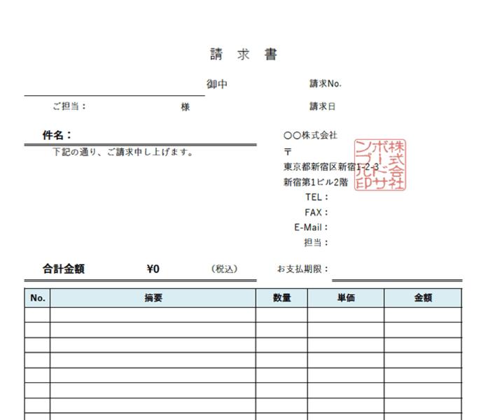 請求書エクセルテンプレート(無料)_タテ型_001