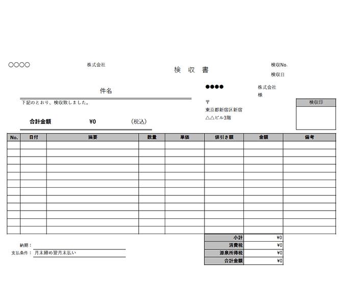 検収書エクセルテンプレート(無料)_ヨコ型_017