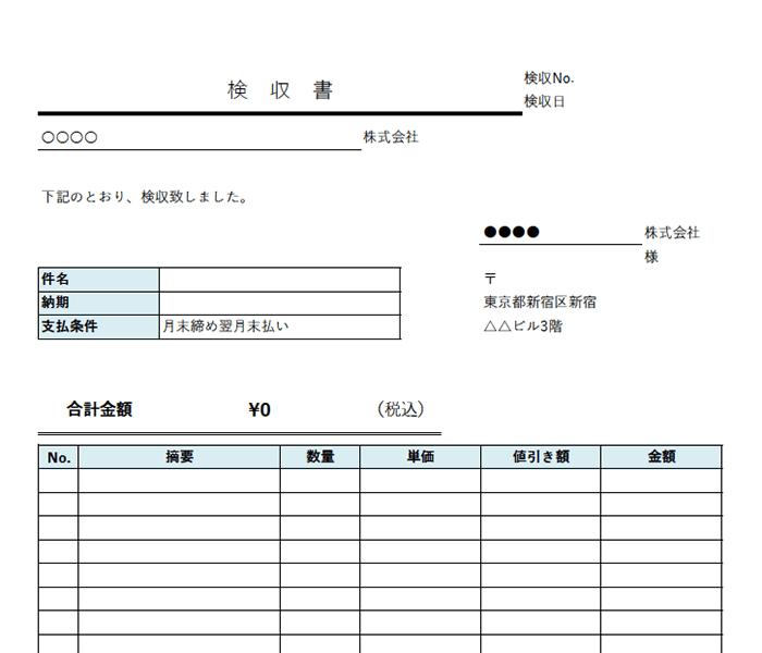 検収書エクセルテンプレート(無料)_タテ型_020