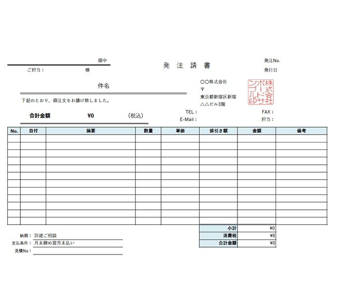 発注請書エクセルテンプレート(無料)_ヨコ型_値引き_004