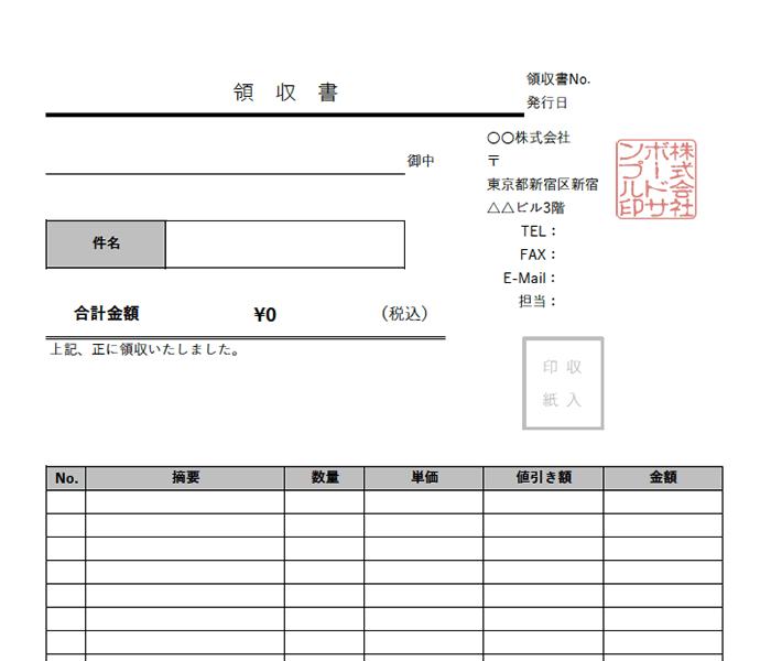 領収書エクセルテンプレート(無料)_明細あり_タテ型_015