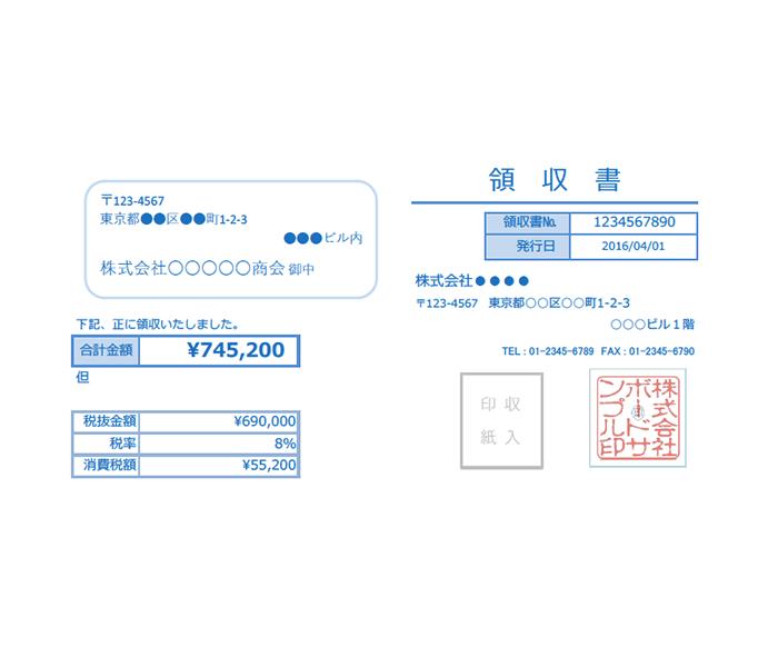 領収書エクセルテンプレート(無料)_明細なし_ヨコ型_027