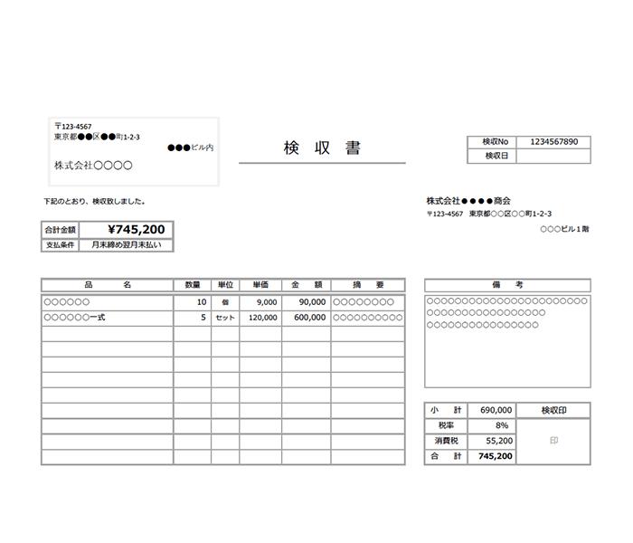 検収書エクセルテンプレート(無料)_ヨコ型_022