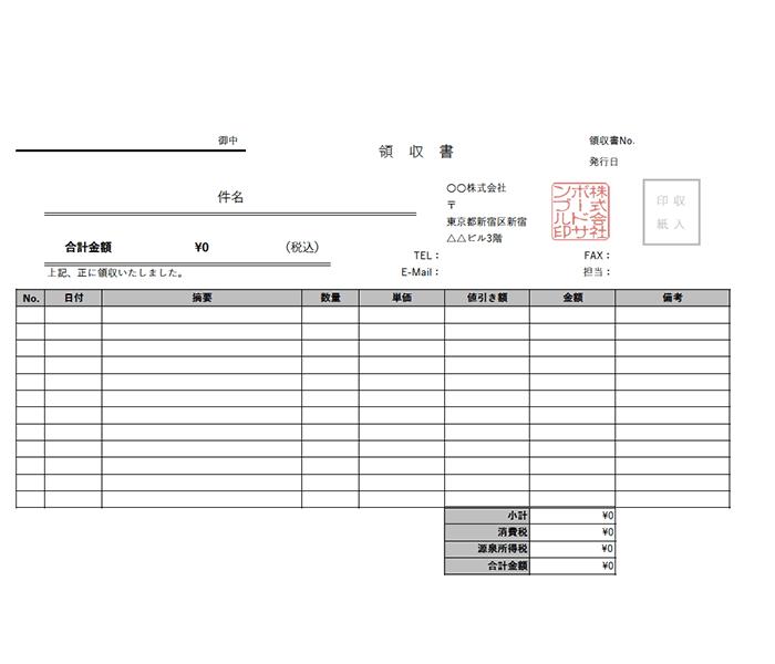 領収書エクセルテンプレート(無料)_明細あり_ヨコ型_021