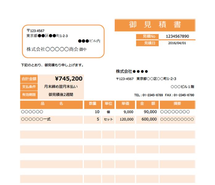 見積書エクセルテンプレート(無料)_タテ型_027