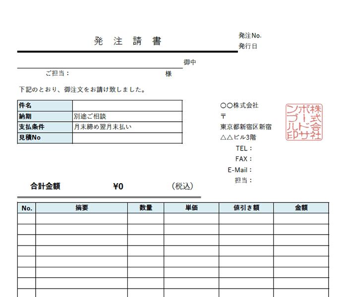発注請書エクセルテンプレート(無料)_タテ型_020