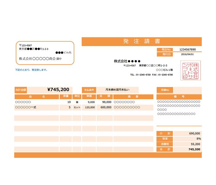 発注請書エクセルテンプレート(無料)_ヨコ型_028