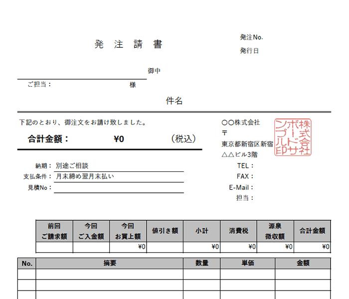 発注請書エクセルテンプレート(無料)_タテ型_018