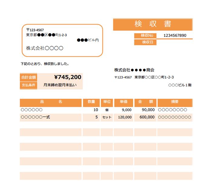 検収書エクセルテンプレート(無料)_タテ型_027