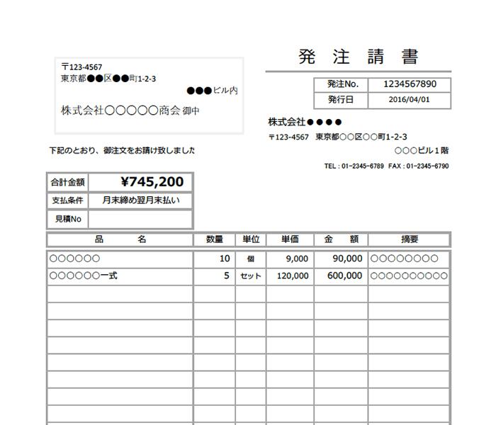 発注請書エクセルテンプレート(無料)_タテ型_021