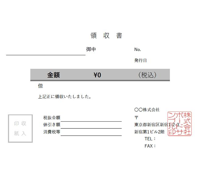 領収書エクセルテンプレート(無料)_明細なし_ヨコ型_値引き_018