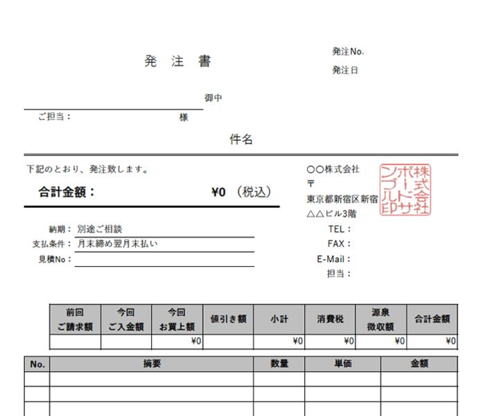 発注書エクセルテンプレート(無料)_タテ型_018