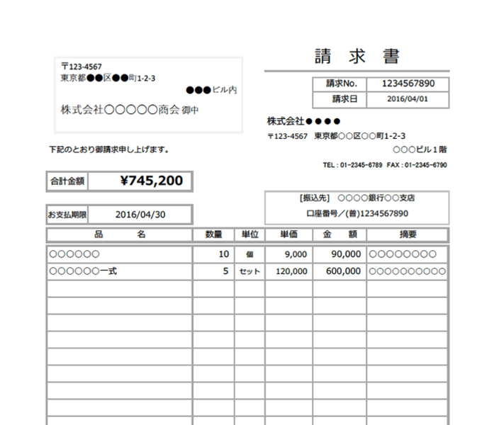 請求書エクセルテンプレート(無料)_タテ型_021
