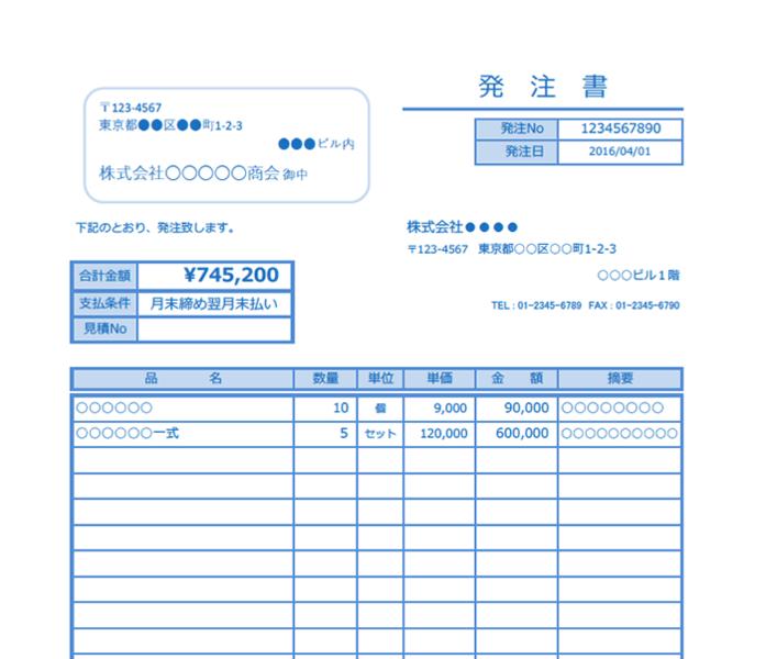 発注書エクセルテンプレート(無料)_タテ型_023