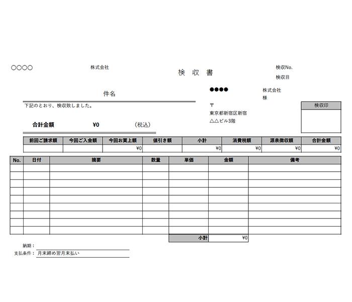 検収書エクセルテンプレート(無料)_ヨコ型_019