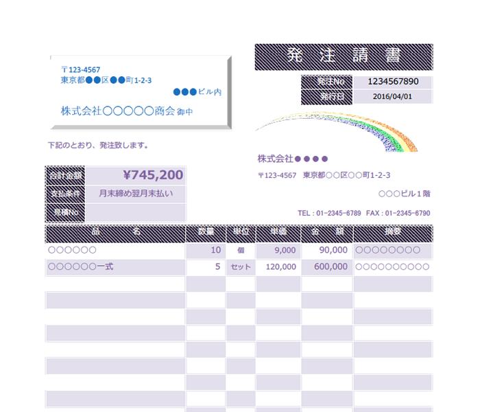 発注請書エクセルテンプレート(無料)_タテ型_029