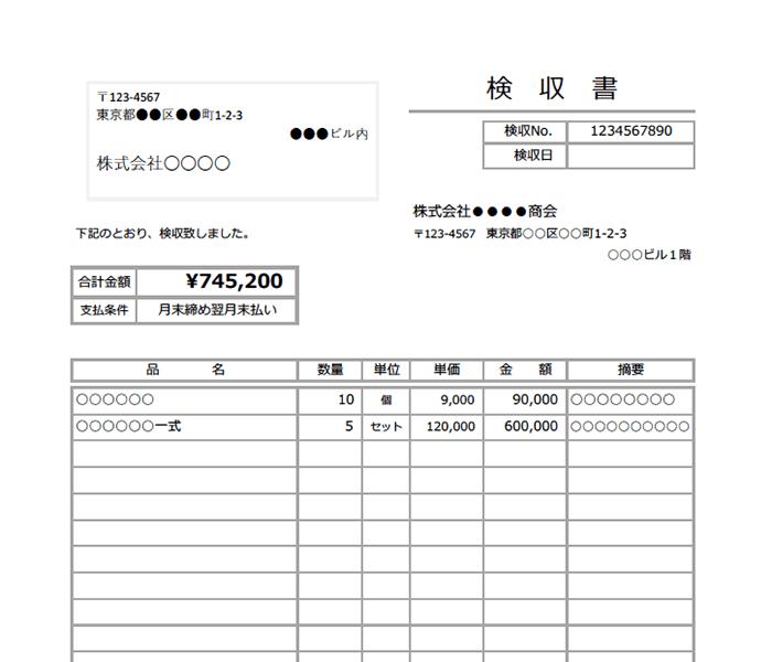 検収書エクセルテンプレート(無料)_タテ型_021