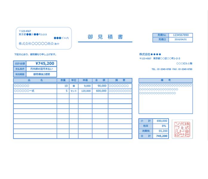 見積書エクセルテンプレート(無料)_ヨコ型_024