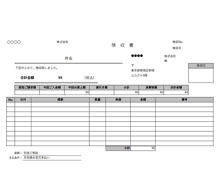 検収書エクセルテンプレート(無料)_ヨコ型_繰越金額_値引き_ロゴ_015