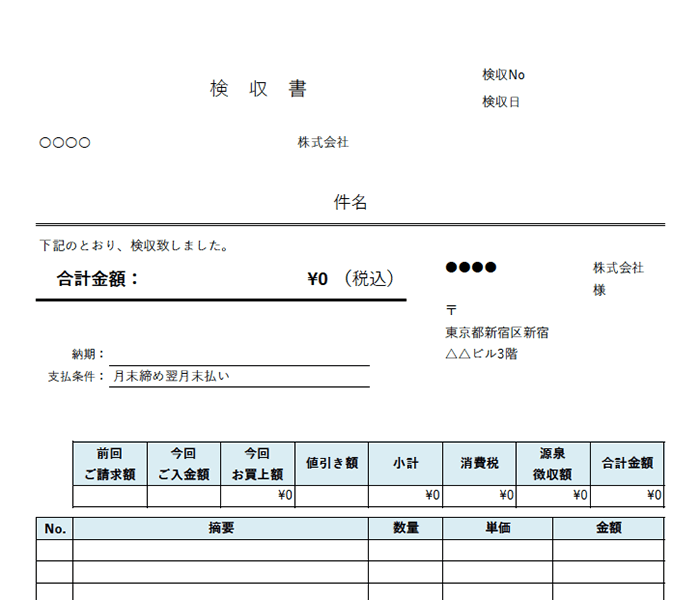 検収書エクセルテンプレート(無料)_タテ型_繰越金額_値引き_源泉徴収_008