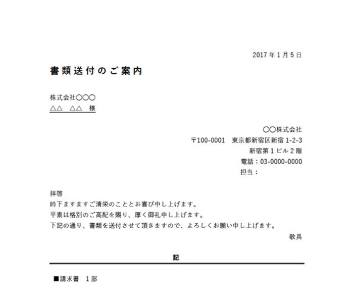 送付状ワードテンプレート(無料)_006