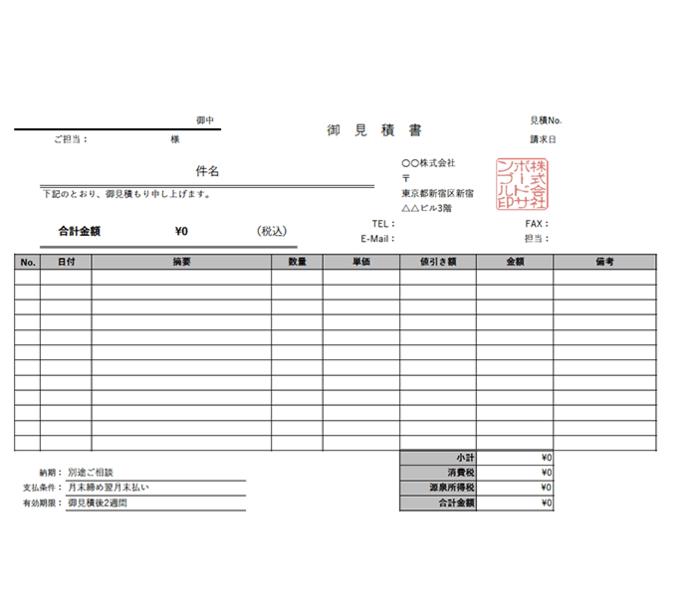 [労働]業務委託の報酬請求書に記載する ...