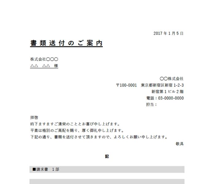 送付状ワードテンプレート(無料)_008