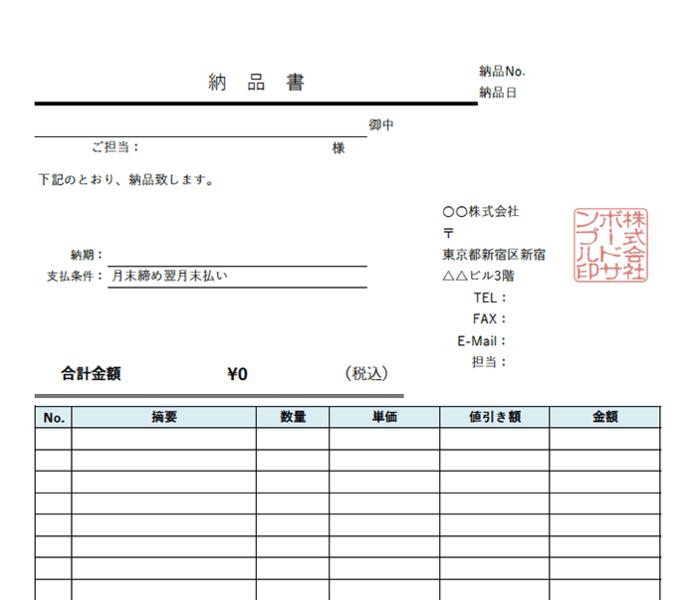 納品書エクセルテンプレート(無料)_タテ型_値引き_源泉徴収_010