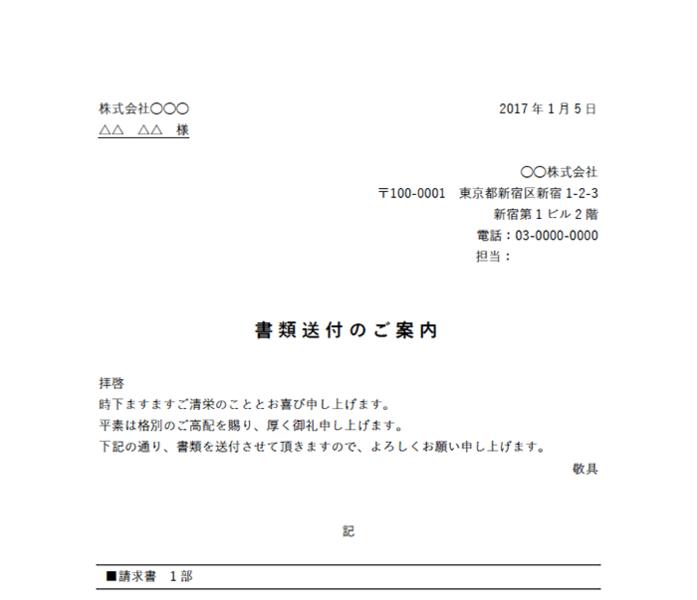 送付状ワードテンプレート(無料)_004