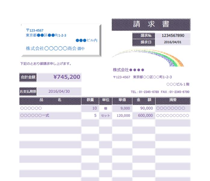 請求書エクセルテンプレート(無料)_タテ型_029
