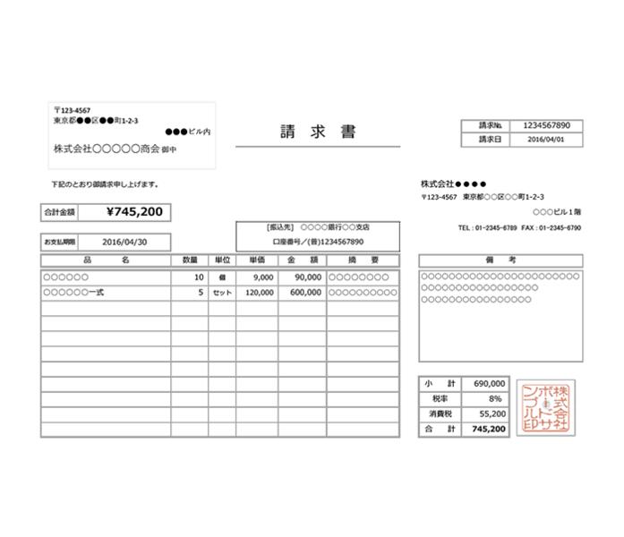 請求書エクセルテンプレート(無料)_ヨコ型_022