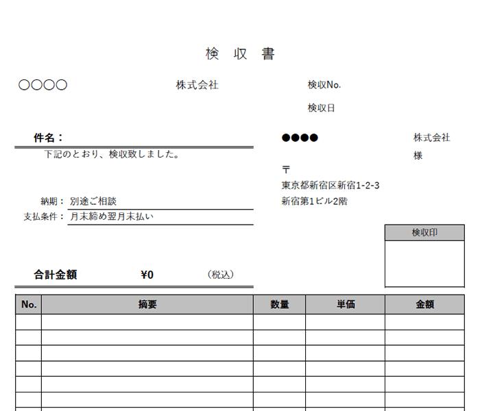 検収書エクセルテンプレート(無料)_タテ型_011