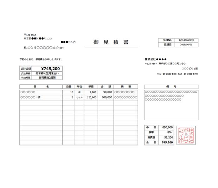 見積書エクセルテンプレート(無料)_ヨコ型_022