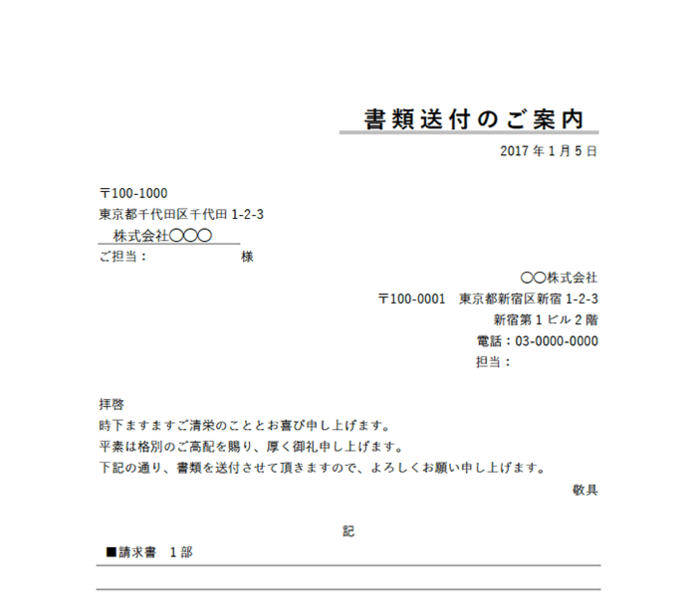 送付状ワードテンプレート(無料)_007